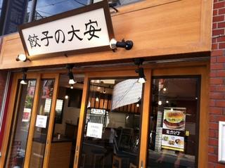 餃子の大安.JPG